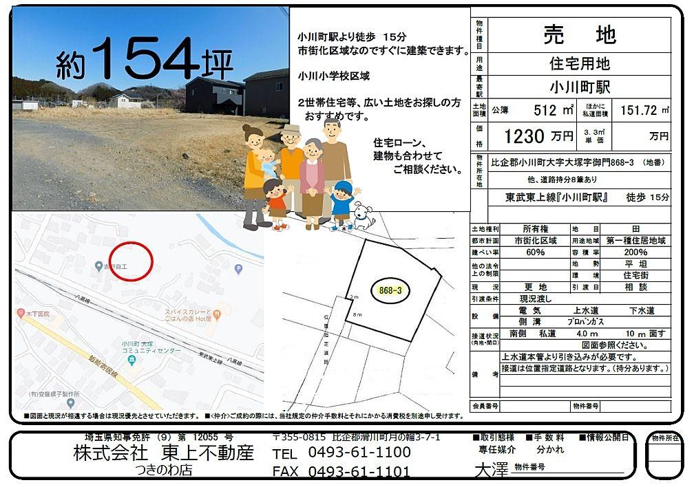 小川町 大塚約154坪土地のご紹介