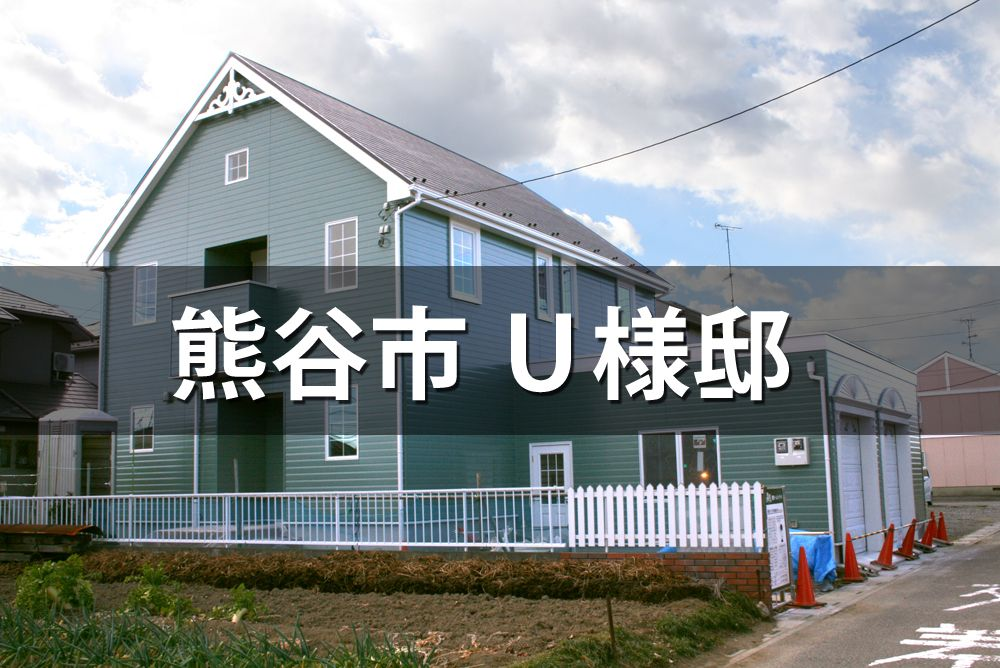 【ユーザ宅・ちょこっと紹介】ガレージのあるグリーンハウス