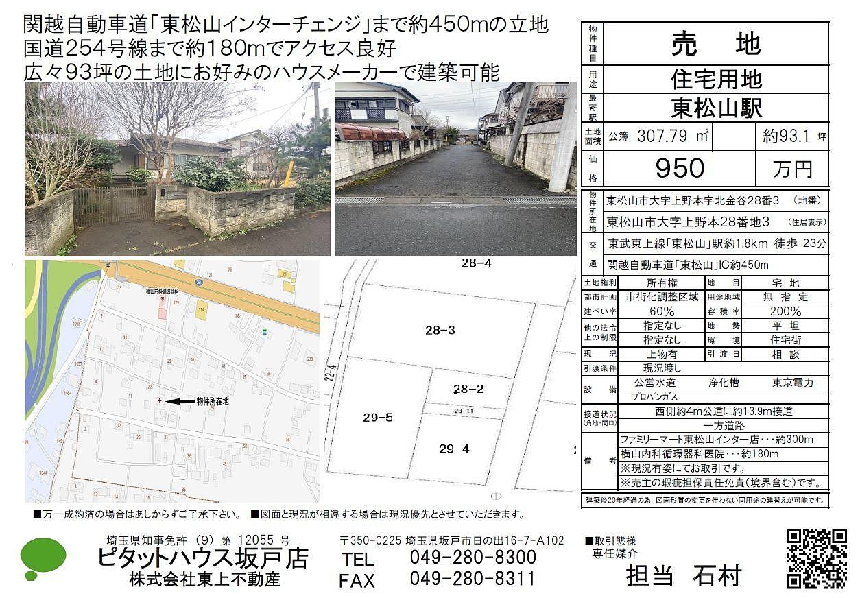 東松山市 上野本約93坪土地のご紹介