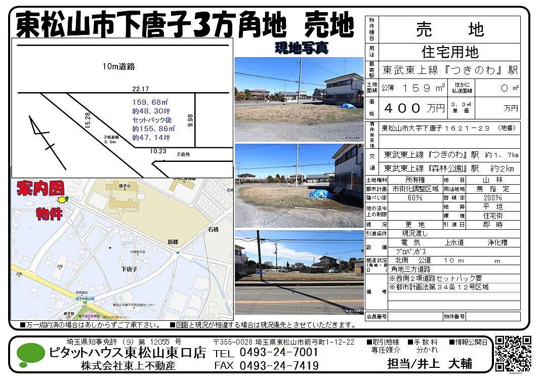 東松山市 下唐子三方角地 約47坪土地のご紹介