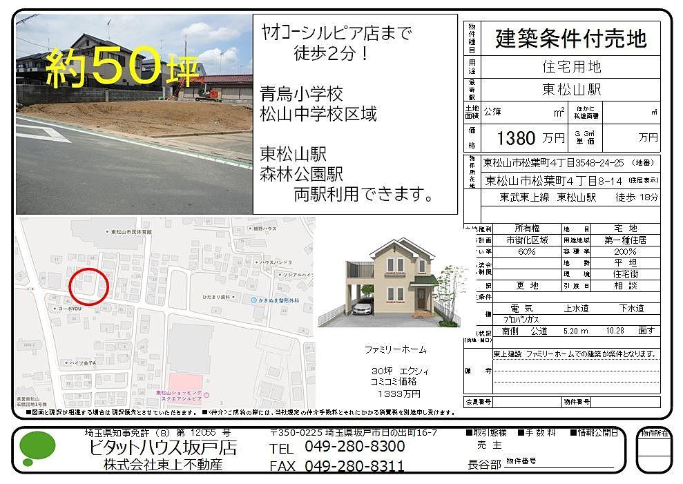 東松山市松葉町4丁目 50坪土地情報