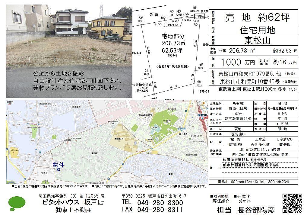 東松山市「和泉町」約62坪のご紹介