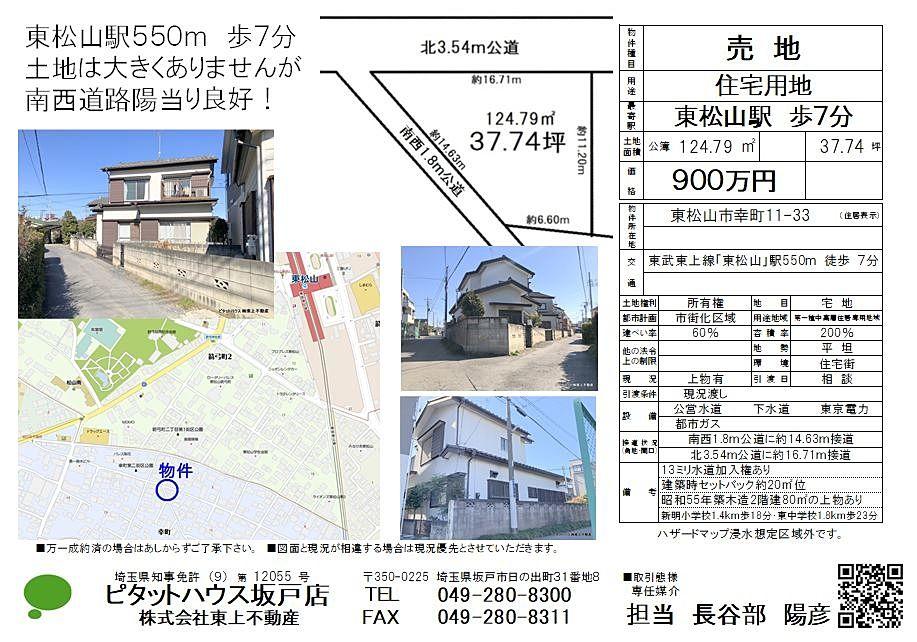 東松山市「幸町」土地のご紹介
