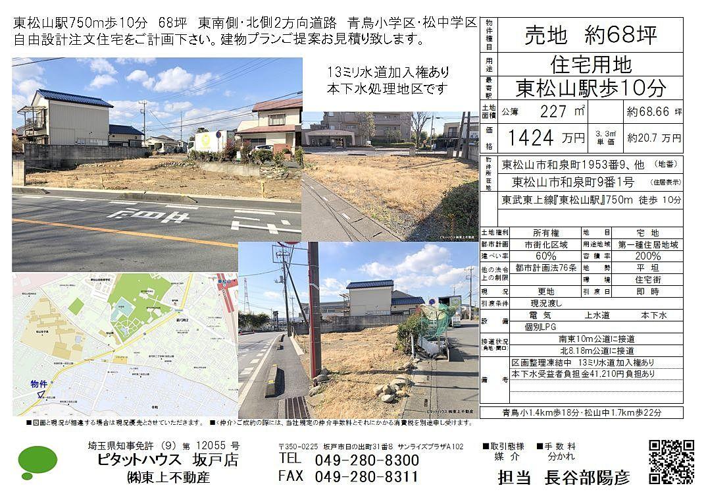 東松山市「和泉町」土地のご紹介