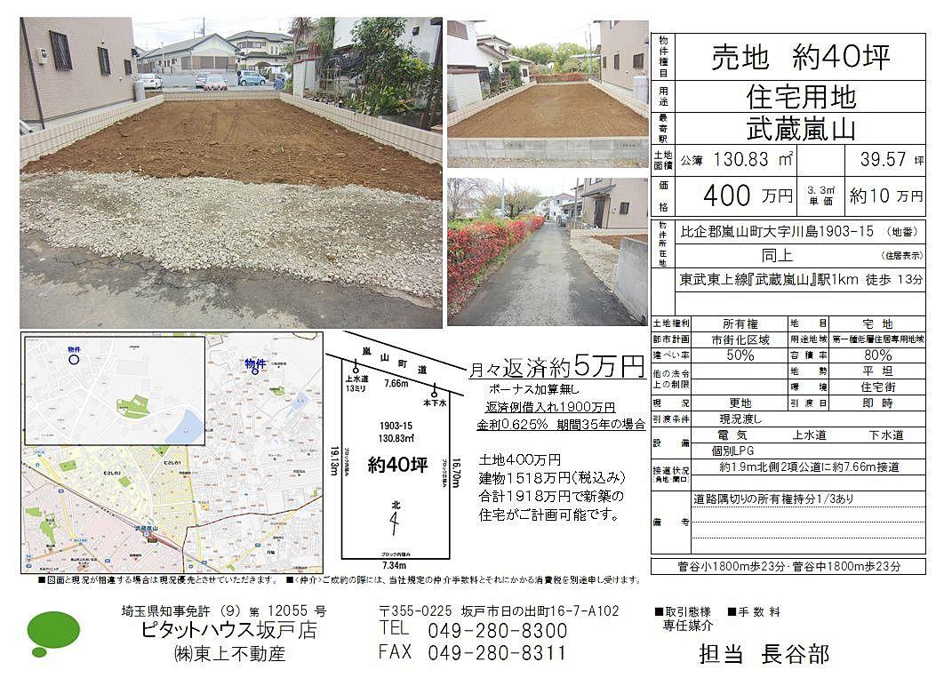 嵐山町川島土地約40坪のご紹介
