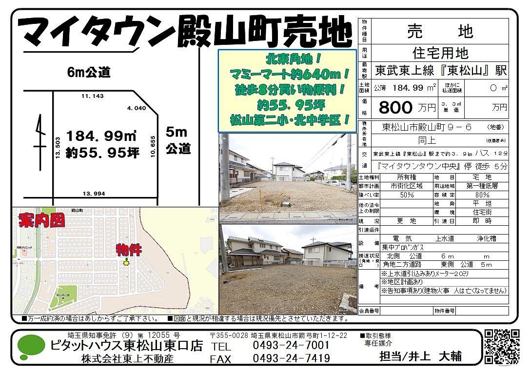 東松山市「殿山町」 土地55坪のご紹介