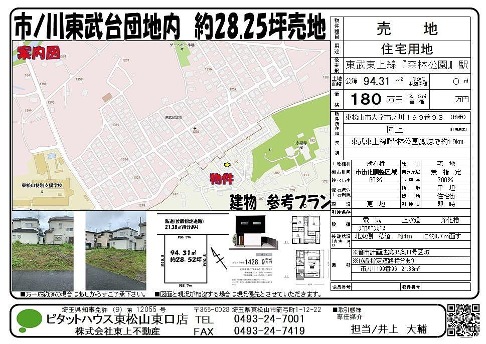 東松山市「市ノ川」土地約28.2坪のご紹介