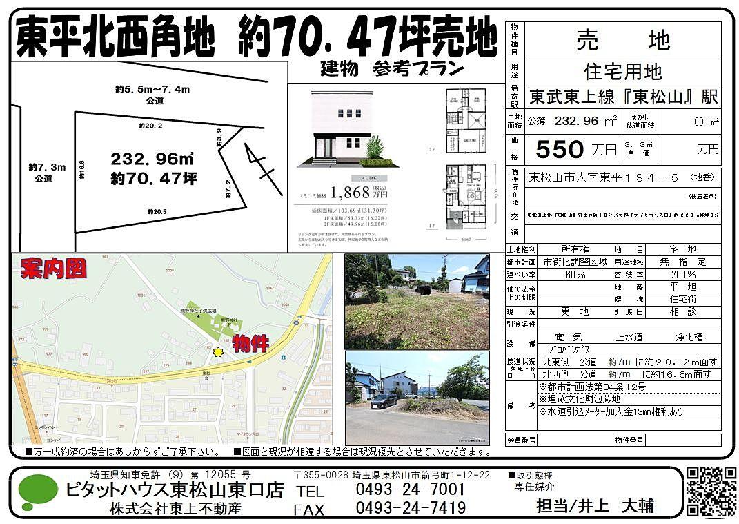 東松山市東平北西角地の土地「約70坪」ご紹介