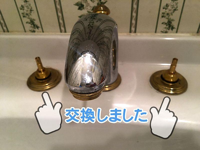 洗面台水栓の水漏れを修理しました